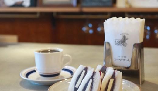 今池『シヤチル』新しくてレトロな喫茶店!「あんバターサンド&コーヒー」650円は超おすすめ!