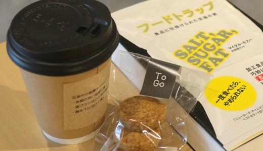 八事日赤『ヤゴトタマリバ ZENYA CAFE』OPEN!歯医者さんプロデュース子連れに嬉しいカフェ!