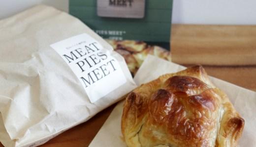 名古屋駅西『ミートパイズミートmeat pies meet』包みパイ専門店オープン!場所は?メニューは?