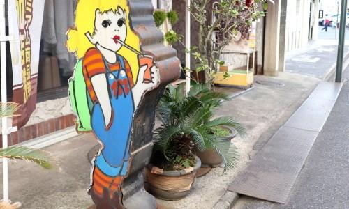 本笠寺駅前『喫茶ミハル』創業60年、全盛名残の昭和純喫茶でモーニング!
