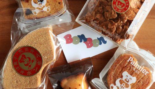 老舗喫茶ボンボン『焼き菓子』もおいしい!バームクーヘンなどおすすめ5点