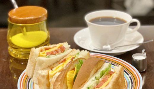 東山公園『東山珈琲館』駅構内の便利でシックな喫茶店でランチ