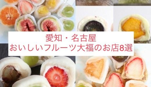 【愛知・名古屋】フルーツ大福人気店 8選!おいしいおすすめ店エリア別まとめ