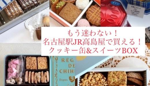 名古屋駅 JR高島屋で買えるクッキー缶28選!気のきいた手土産、自分ご褒美にも!