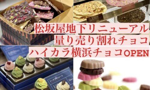 松坂屋名古屋『モンロワール』葉っぱのチョコ、量り売り割れチョコ、ハイカラ横浜チョコにリニューアルラ