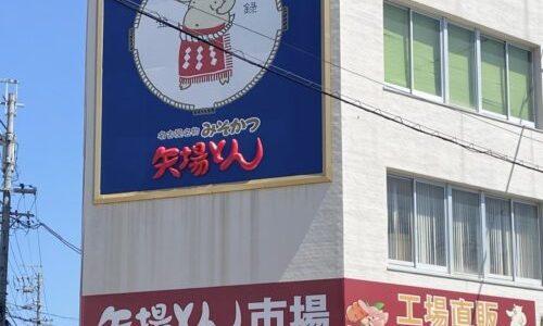 名店の味をおうちで『矢場とん市場 マルシェ』OPEN!お惣菜やお弁当、精肉や冷凍とんかつまで!