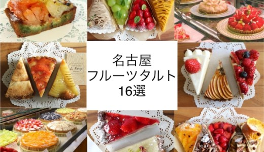 【名古屋】フルーツタルトがおいしい人気店16選!スイーツコンシェルジュがおすすめ!