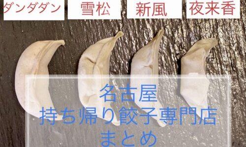【名古屋】持ち帰り餃子専門店食べ比べ4選!24時間営業や直売店まとめ