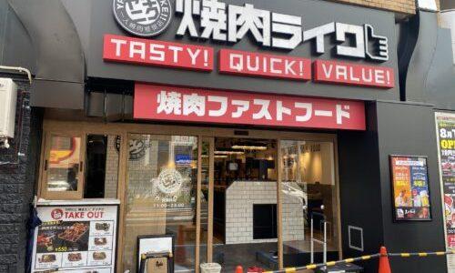 一人焼肉『焼肉ライク』大須に8月オープン予定!場所やメニューは?