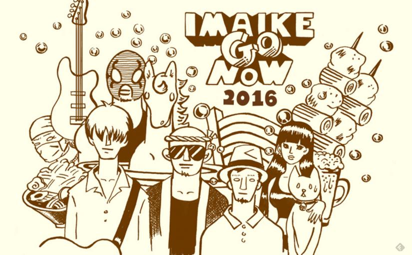 3月26日「IMAIKE GO NOW 2016」(名古屋)に出演!