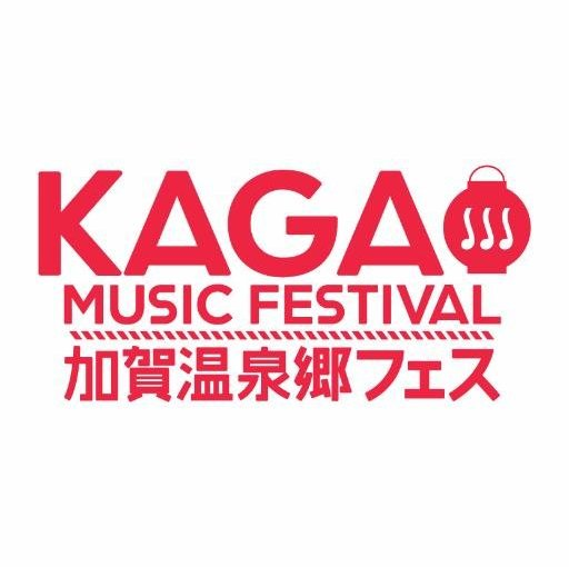 7月23日(土)加賀温泉郷フェス2016に出演!