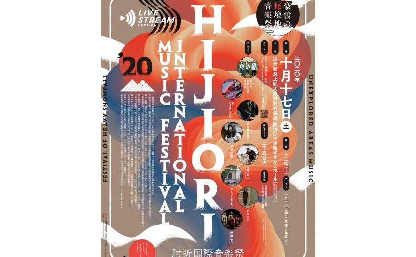 10月17日(土)肘折国際音楽祭 2020(生配信)に出演