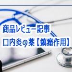 口内炎のお薬【鎮痛・消炎・殺菌】