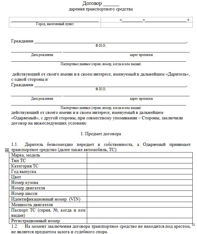 Какой срок действия договора дарения на автомобиль