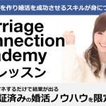 【PDF】MCA体験レッスン詳細