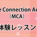MCA体験レッスン・婚活ダイジェストビデオ公開について