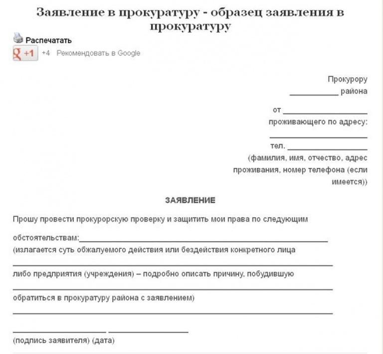 Образец заявления в прокуратуру об ущемлений прав физического лица частным