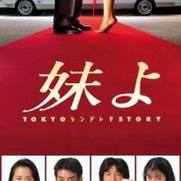 #TVSeries Tokyo Cinderella Story/ Imouto Yo [妹よ]