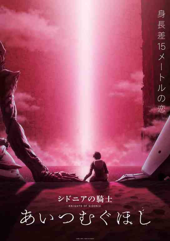 Knights of Sidonia Movie Release Date