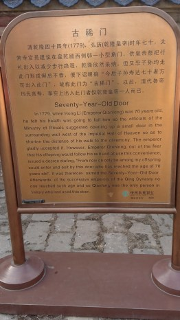 Story of the Seventy-Year-Old Door, Temple of Heaven