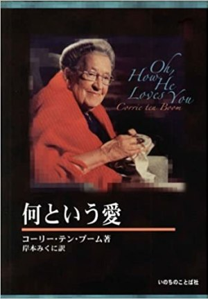 Oh, How He Loves You book cover with Corrie ten Boom
