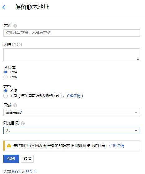 用Google Cloud Platform搭建Shadowsocks服务教程