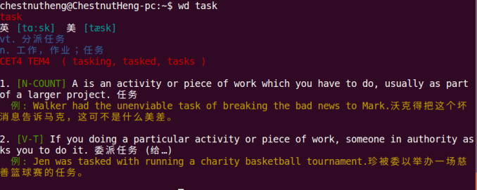 Shell/Terminal: 命令行词典, 命令行字典, 命令行英汉字典, translate shell, 命令行查词工具, 终端字典