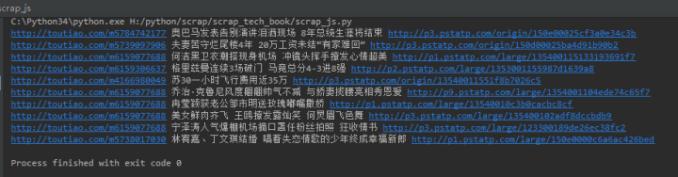 Python 网络爬虫:解析JSON, 获取JS动态内容—爬取今日头条, 抓取json内容