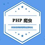 PHP 网页爬虫:Simple HTML DOM解析器使用入门 (web crawler)