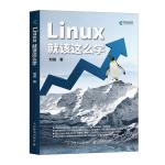 《Linux 就该这么学》书籍免费 PDF 下载