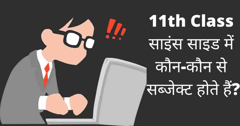 Class 11th Science Subject in hindi