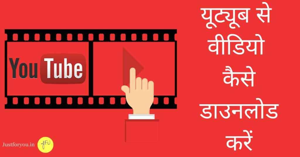 Youtube se koi bhi video kaise download kare