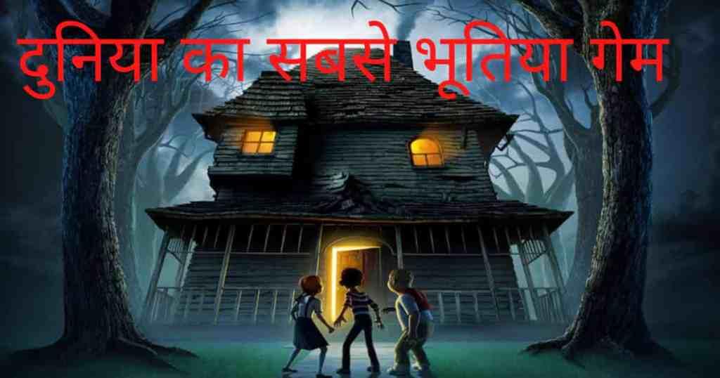 bhoot wala game download karna hai