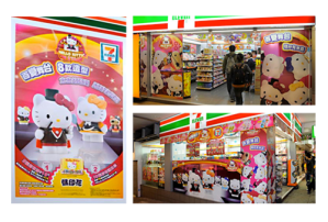 7-11 Hello Kitty On Stage retail promotion