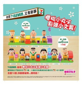 maruko stationery poster