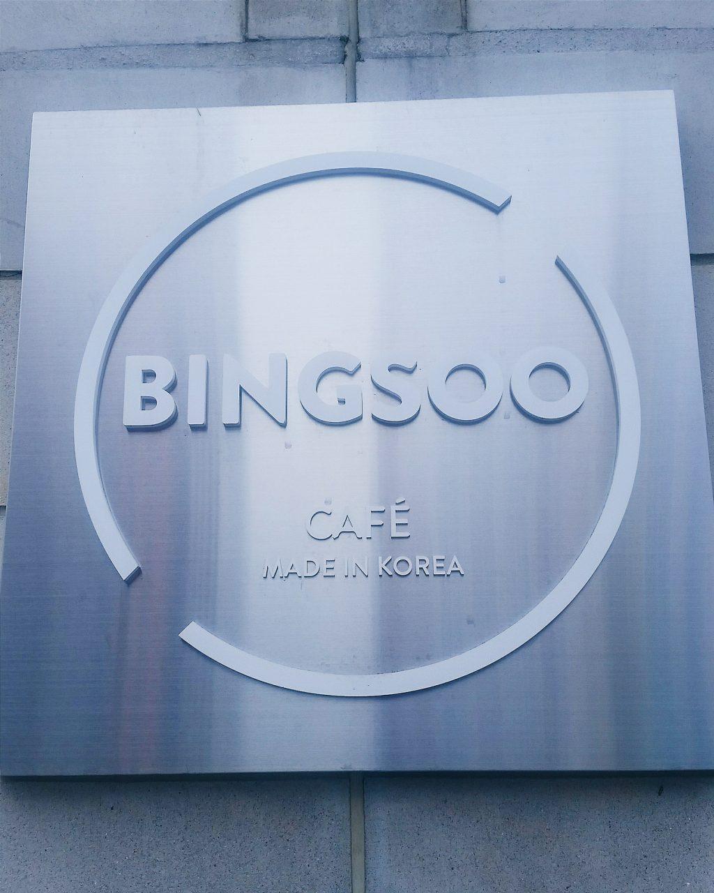 bingsoo cafe sign