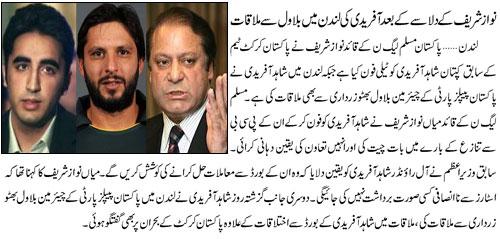 afridi between politicians
