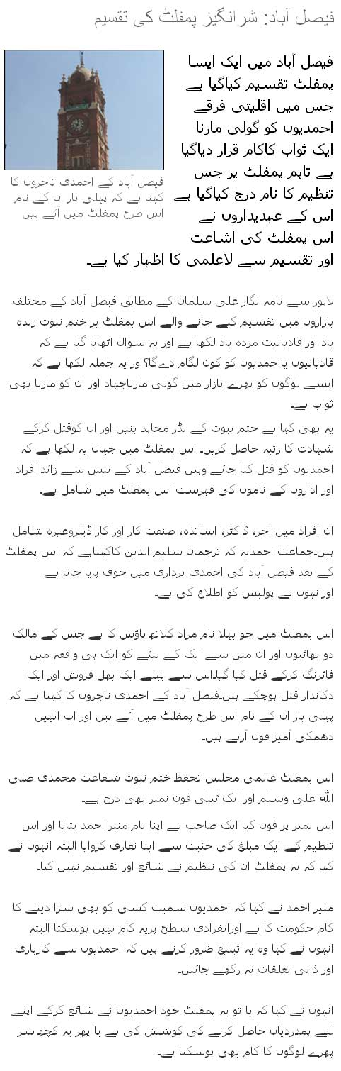 Killing Ahmadi's a Good Work
