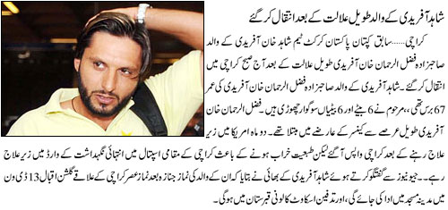 father of afridi died