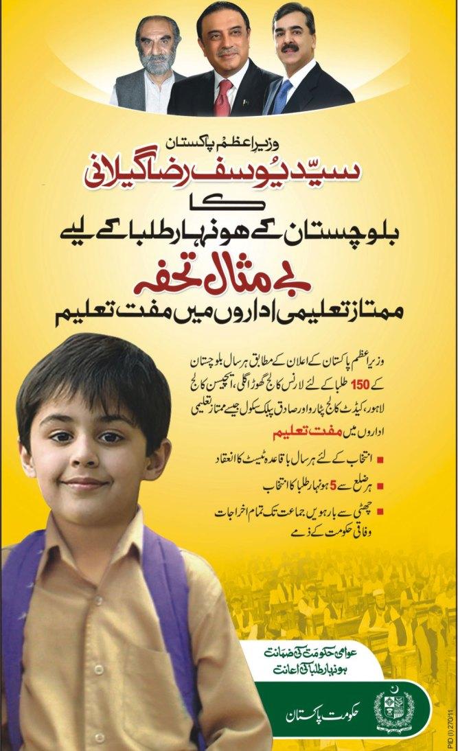 gillani's gift for Balochistan