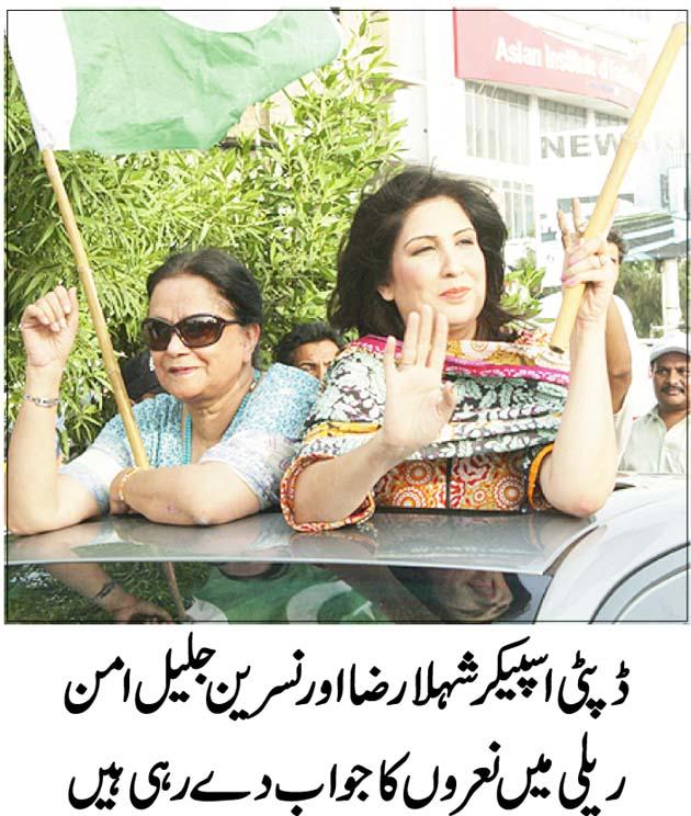 Shehla Raza & Nasreen Jalil in Aman Rally