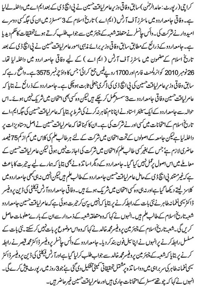 Aamir-Liaquat-Hussain-Exposed