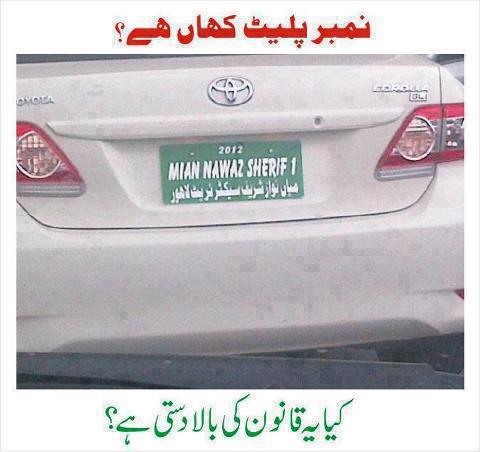 Mian Nawaz Sherrif Secretariat 1