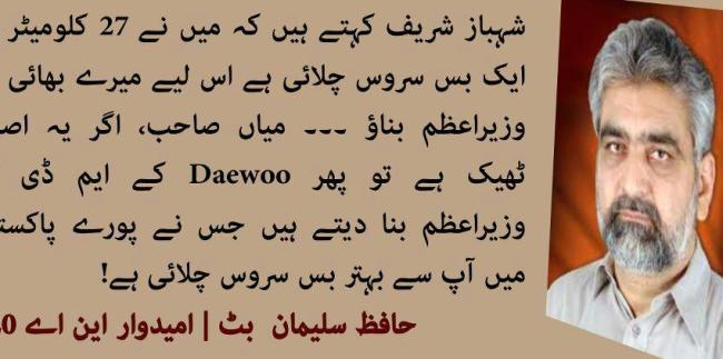 funny pakistan politics
