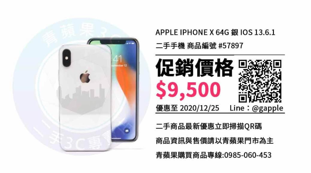 台南買iPhone X