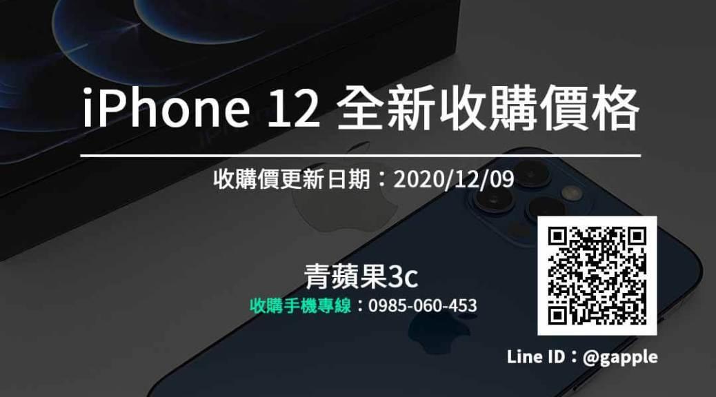 iPhone12賣掉