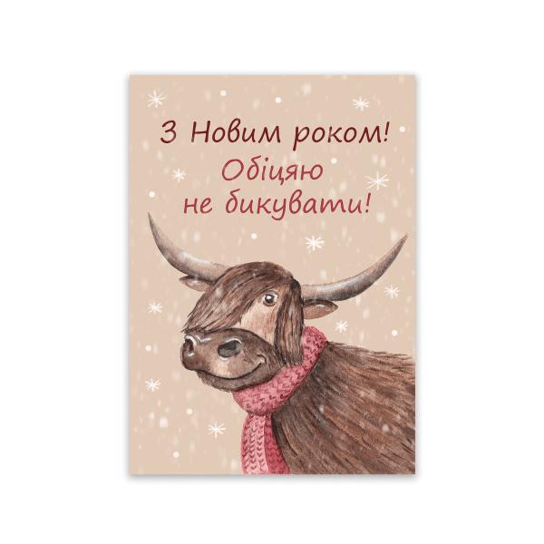 Листівка «Новорічний бик»