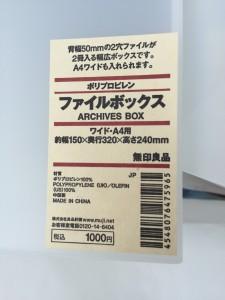 無印PPワイドファイルボックスラベル