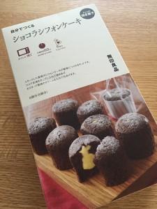 無印 自分でつくるショコラシフォンケーキ