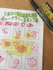 ひまわり柚遊農園ウォークラリースタンプ表 記念品